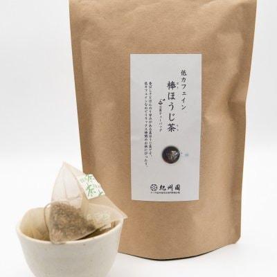 低カフェイン棒ほうじ茶 お徳用26パック【急須いらずのお手軽紐付きティーパックタイプの焙じ茶】