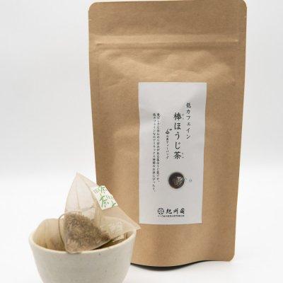 低カフェイン棒ほうじ茶 12パック【急須いらずのお手軽紐付きティーパックタイプの焙じ茶】