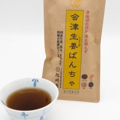 会津生姜ばんちゃ70g【国産生姜入り黒豆玄米ほうじ茶】リーフ(茶葉)タイプ