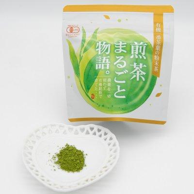 煎茶まるごと物語。【粉末有機煎茶】40g【カテキンパワーで抗ウイルス・栄養たっぷりの緑茶で免疫力アップ】