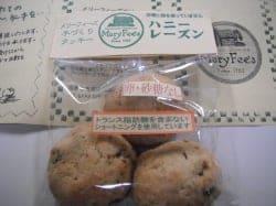 京都八瀬手作りクッキーのメリーフィーズ謹製 「ハニーレーズン」
