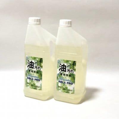 【作業服・エプロン等の油汚れ 専用洗剤】希釈2倍〜100倍で経済的! All-purpose ABLA PRO 2L 2本セット