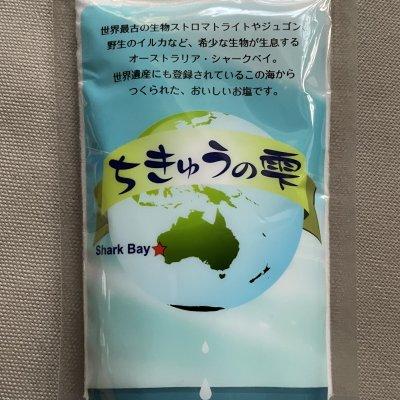 「ちきゅうの雫」シャークベイで採れた天日海塩 細粒 200g入り
