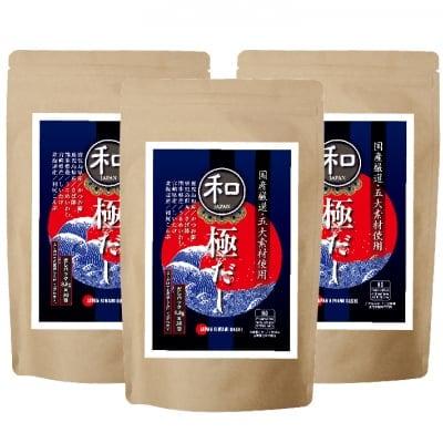 【厳選素材】和 極だし30包入(JAPAN KIWAMI DASHI)【3袋セット】