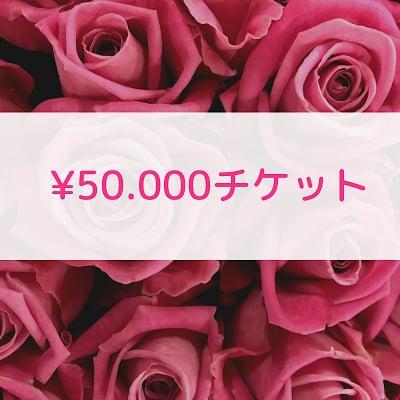 50000円チケット