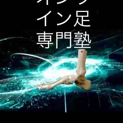 オンライン足専門塾(8時間)