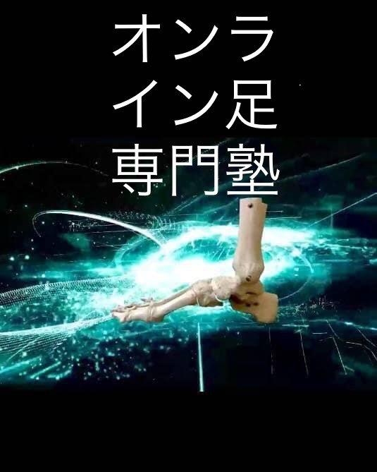 オンライン足専門塾(8時間)のイメージその1