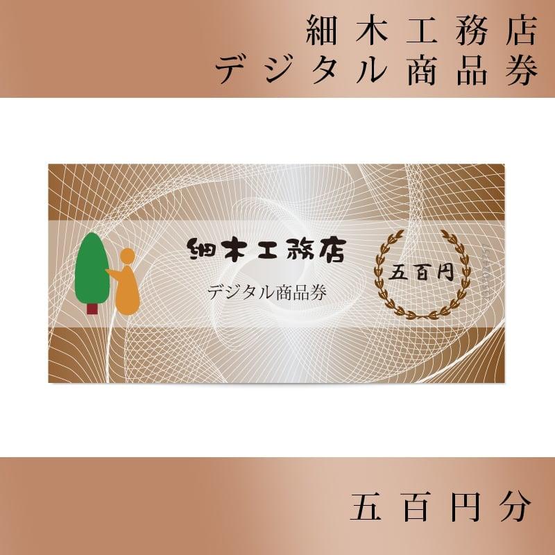 細木工務店商品券(500円分)のイメージその1