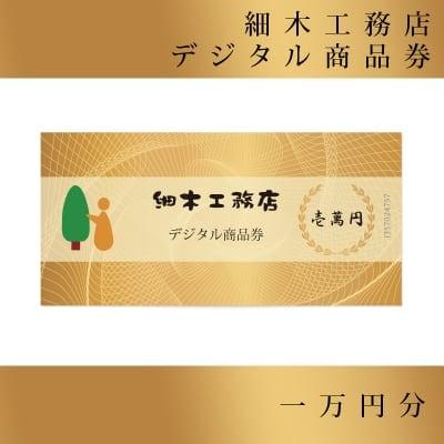 細木工務店商品券(1万円分)