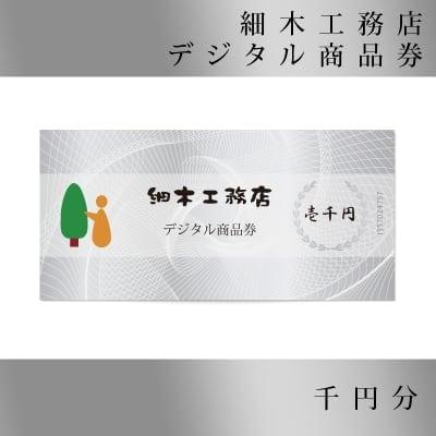 細木工務店商品券(1000円分)