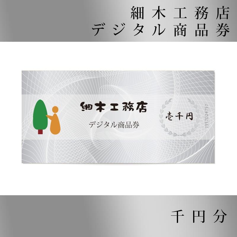 細木工務店商品券(1000円分)のイメージその1