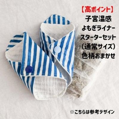 【高ポイント】子宮温感よもぎライナースターターセット 通常サイズ 色...