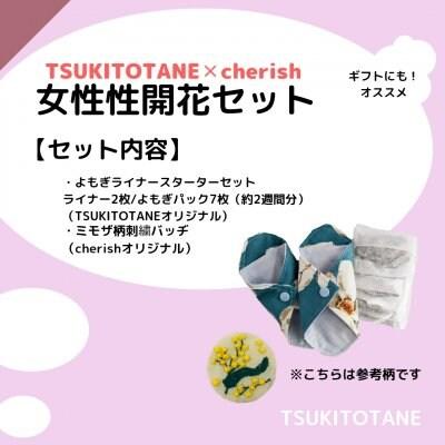 【限定2セット】女性性開花セットTSUKITOTANE×cherish 花柄お任せよもぎ...