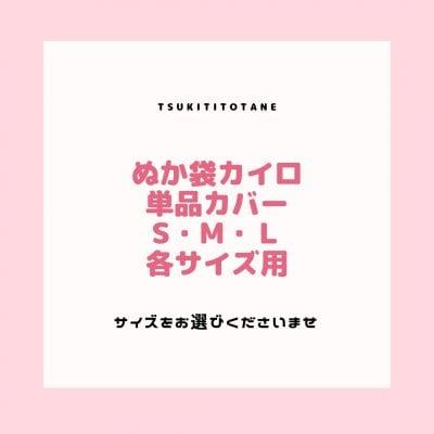 【高ポイント】色柄お任せ 魔法のぬか袋カイロカバー SMLサイズ 各サイ...