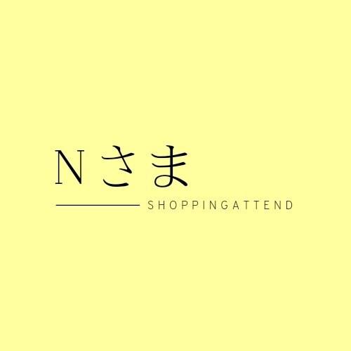 N様専用ショッピングアテンドのイメージその1