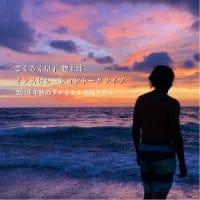 【横浜】ごくらく皇子 惣士郎 インスピレーショントークライブチケット<2019年秋>