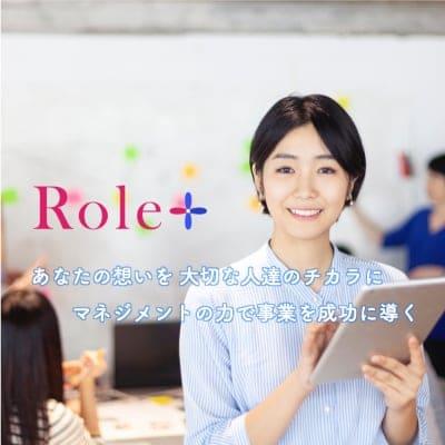 10/28(水) 事務局/マネジメント Role+の公開講座