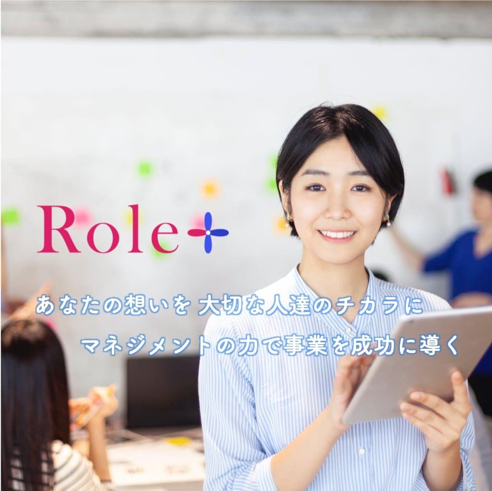 10/28(水) 事務局/マネジメント Role+の公開講座のイメージその1