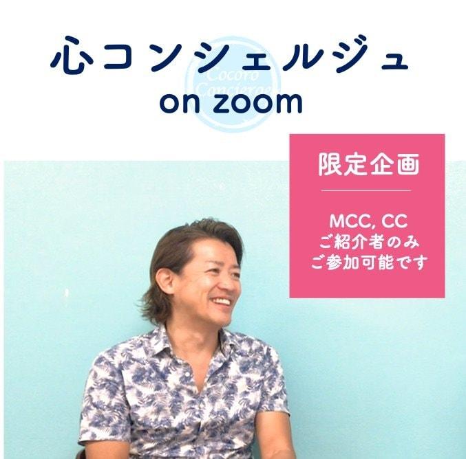 心コンシェルジュサロン on zoom <MCC CC ご紹介者限定企画>のイメージその1