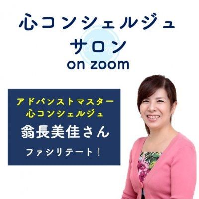 <初回限定!>心コンシェルジュサロン on zoom