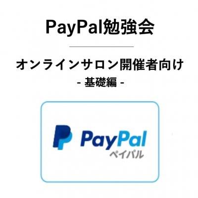 【ご紹介者用】paypal勉強会 オンラインサロン開催者向け - 基礎編 -
