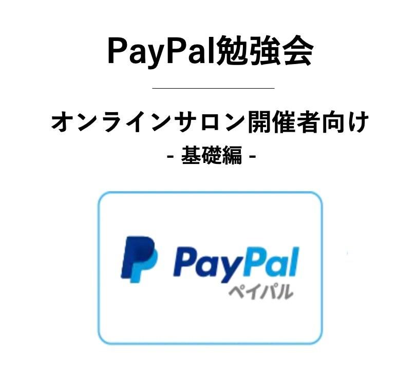 【ご紹介者用】paypal勉強会 オンラインサロン開催者向け - 基礎編 -のイメージその1