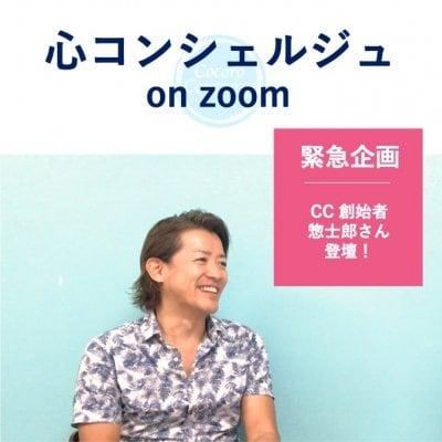 <MCC/CCご紹介者用> 惣士郎 心コンシェルジュサロン on zoom