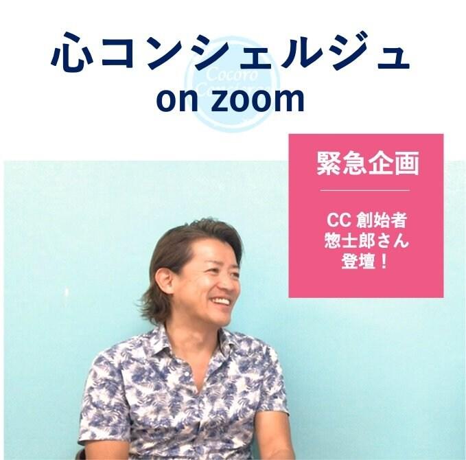 <MCC/CCご紹介者用> 惣士郎 心コンシェルジュサロン on zoomのイメージその1
