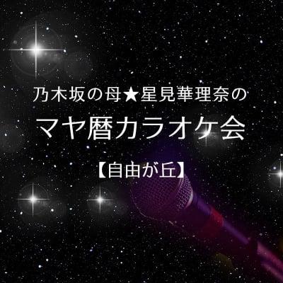 【11/28(木)開催】乃木坂の母☆星見華理奈のマヤ暦カラオケ会☆自由が丘