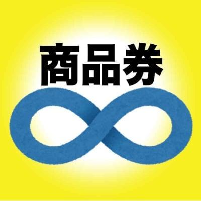 serenity商品券25000円