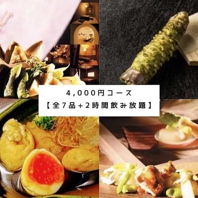 特製おでん/山菜/人気ロワイアル/お料理7品+2時間飲放題4000円