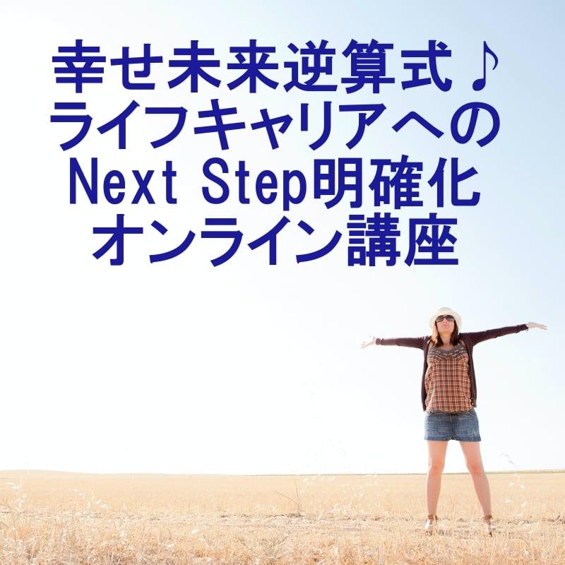 幸せ未来逆算式♪ライフキャリアへのNext Step明確化オンライン講座のイメージその1