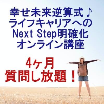 [4ヶ月*質問し放題]幸せ未来逆算式♪ライフキャリアへのNext Step明確化オンライン講座
