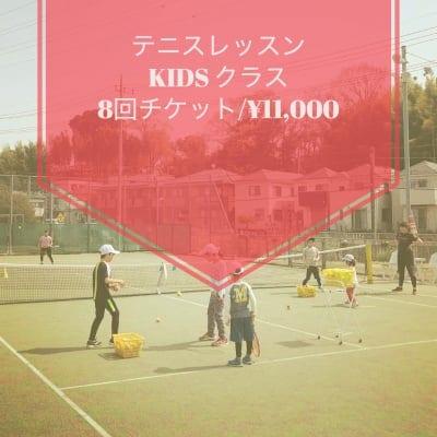 テニスレッスン/キッズクラス◇8回分
