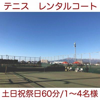土日祝祭日【60分】/1〜4名様◇テニスレンタルコート