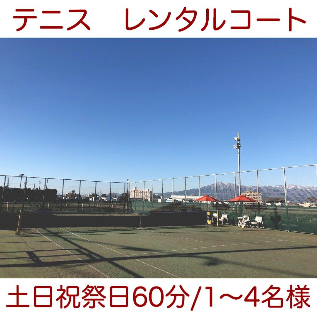 テニスレンタルコート◇土日祝祭日60分/1〜4名様のイメージその1