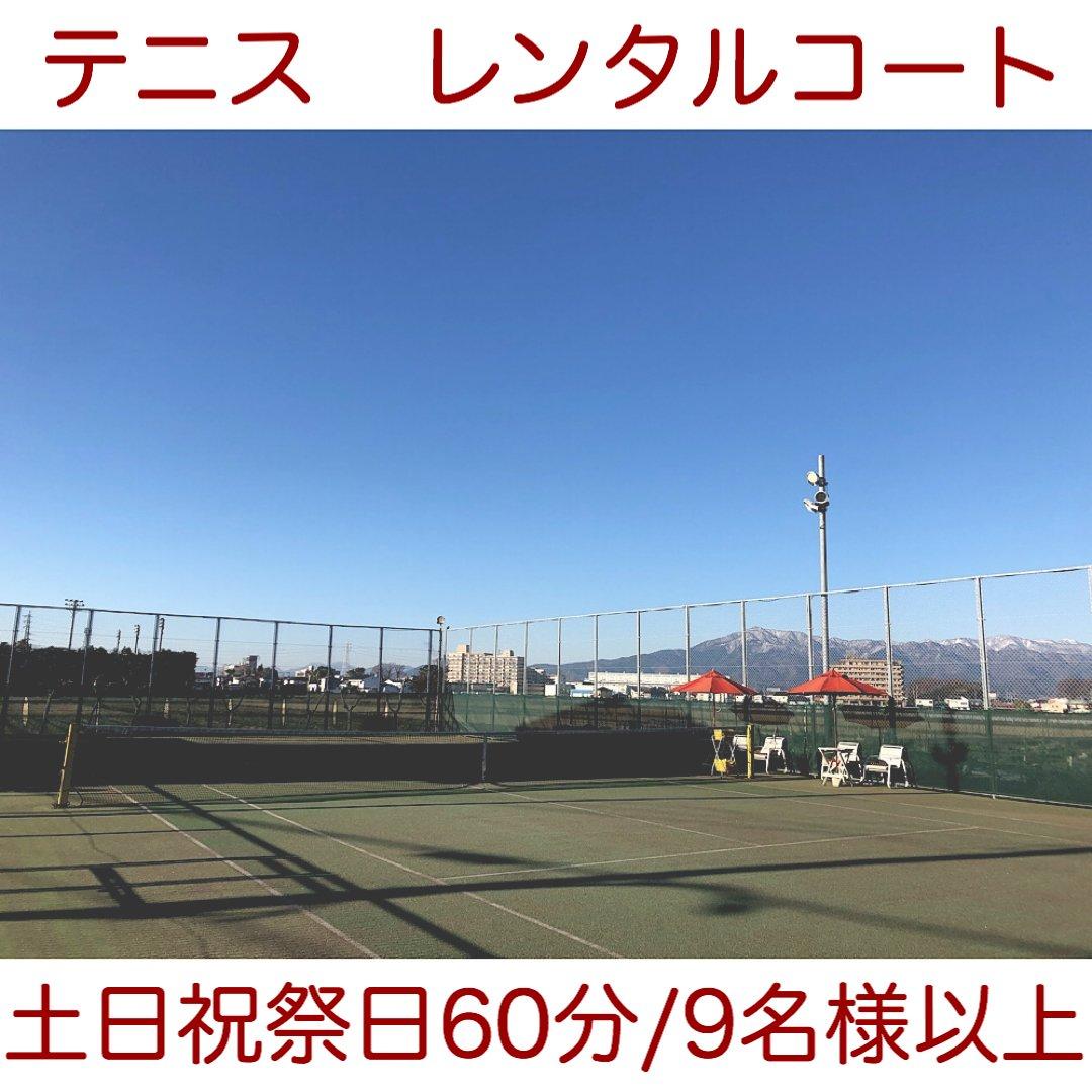 テニスレンタルコート◇土日祝祭日60分/9名様以上のイメージその1