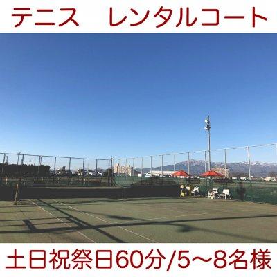 土日祝祭日【60分】5〜8名様◇テニスレンタルコート