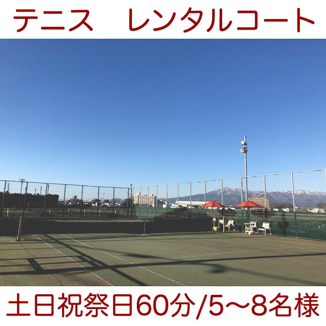 テニスレンタルコート◇土日祝祭日60分/5〜8名様のイメージその1