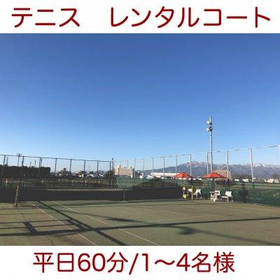 テニスレンタルコート◇平日60分/1〜4名様