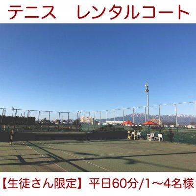 【生徒さん割引】テニスレンタルコート◇平日60分