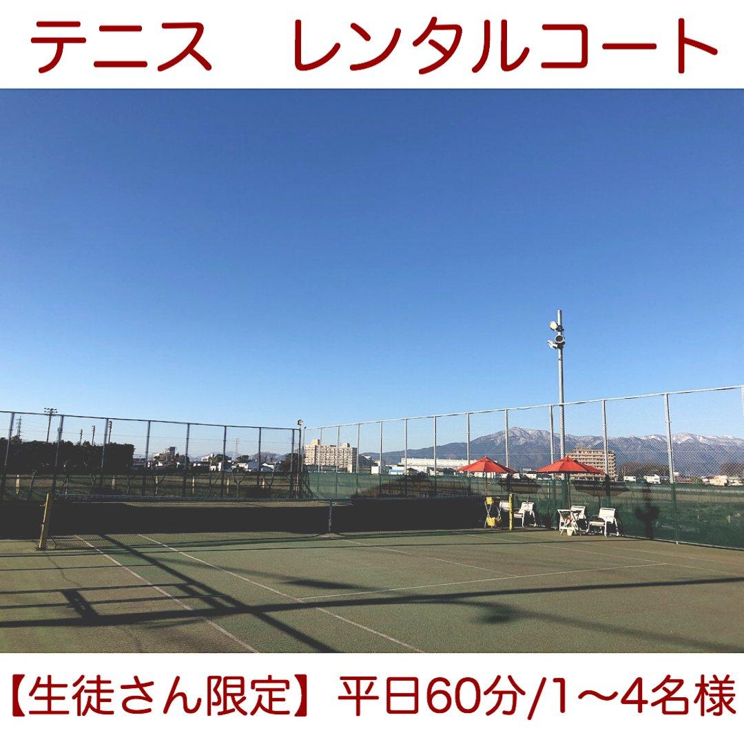 【生徒さん割引】テニスレンタルコート◇平日60分のイメージその1