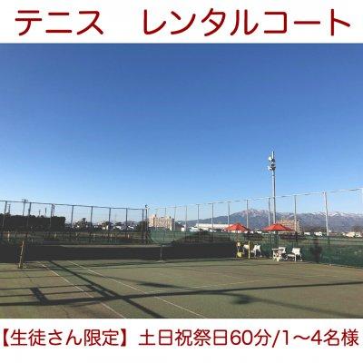 【生徒さん割引】テニスレンタルコート◇土日祝祭日60分
