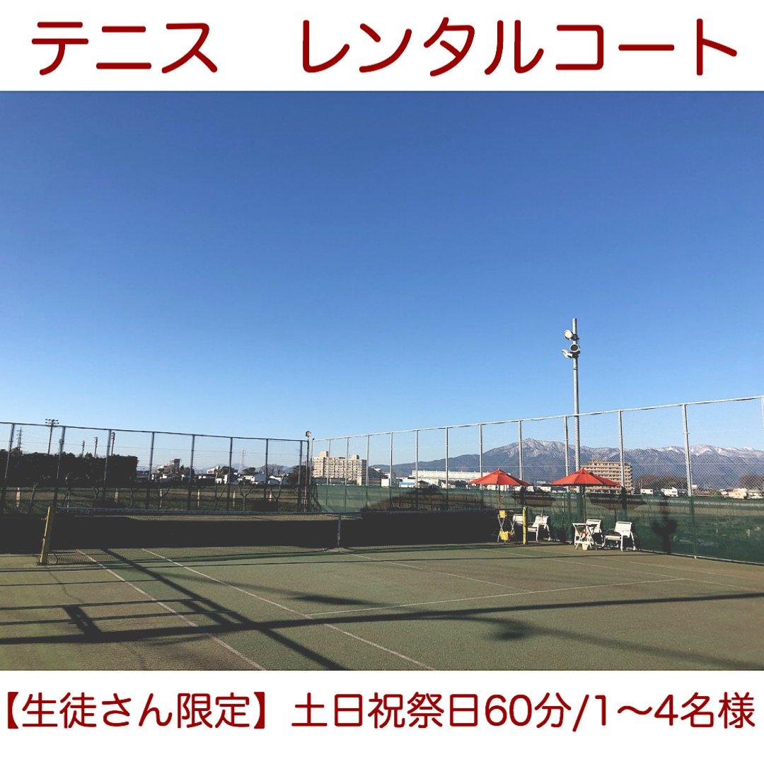 【生徒さん割引】テニスレンタルコート◇土日祝祭日60分のイメージその1