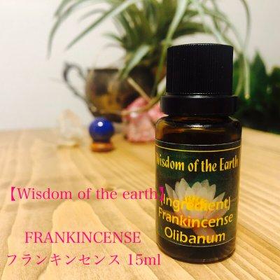 【FRANKINCENSE / フランキンセンス】15ml ★Wisdom of the earth精油