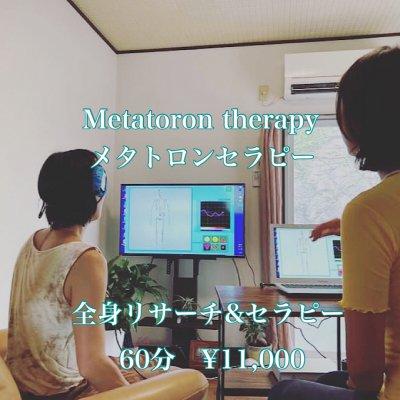 【60分】全身**メタトロンリサーチ&セラピー