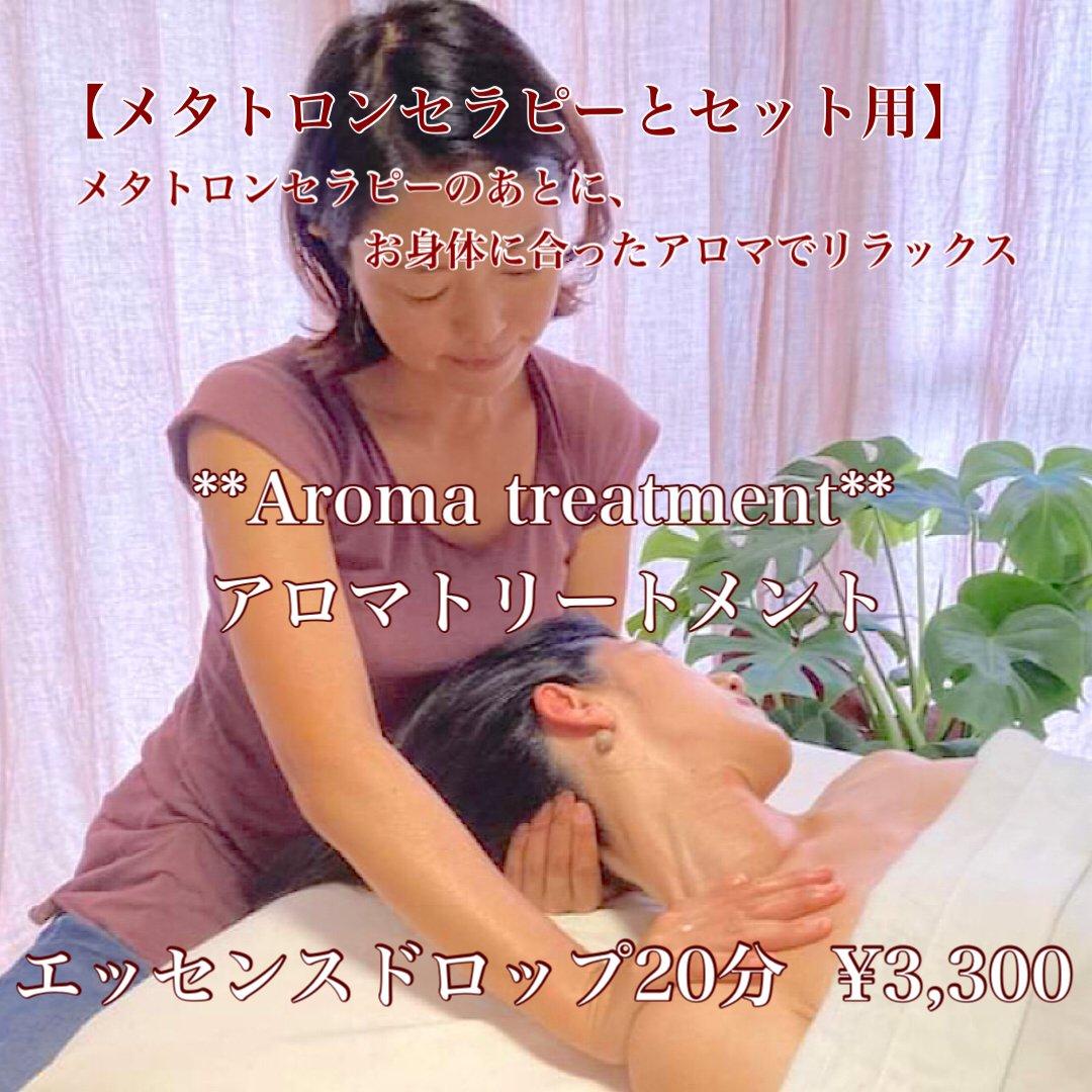 【20分】アロマトリートメント(メタトロンとセット用)のイメージその1