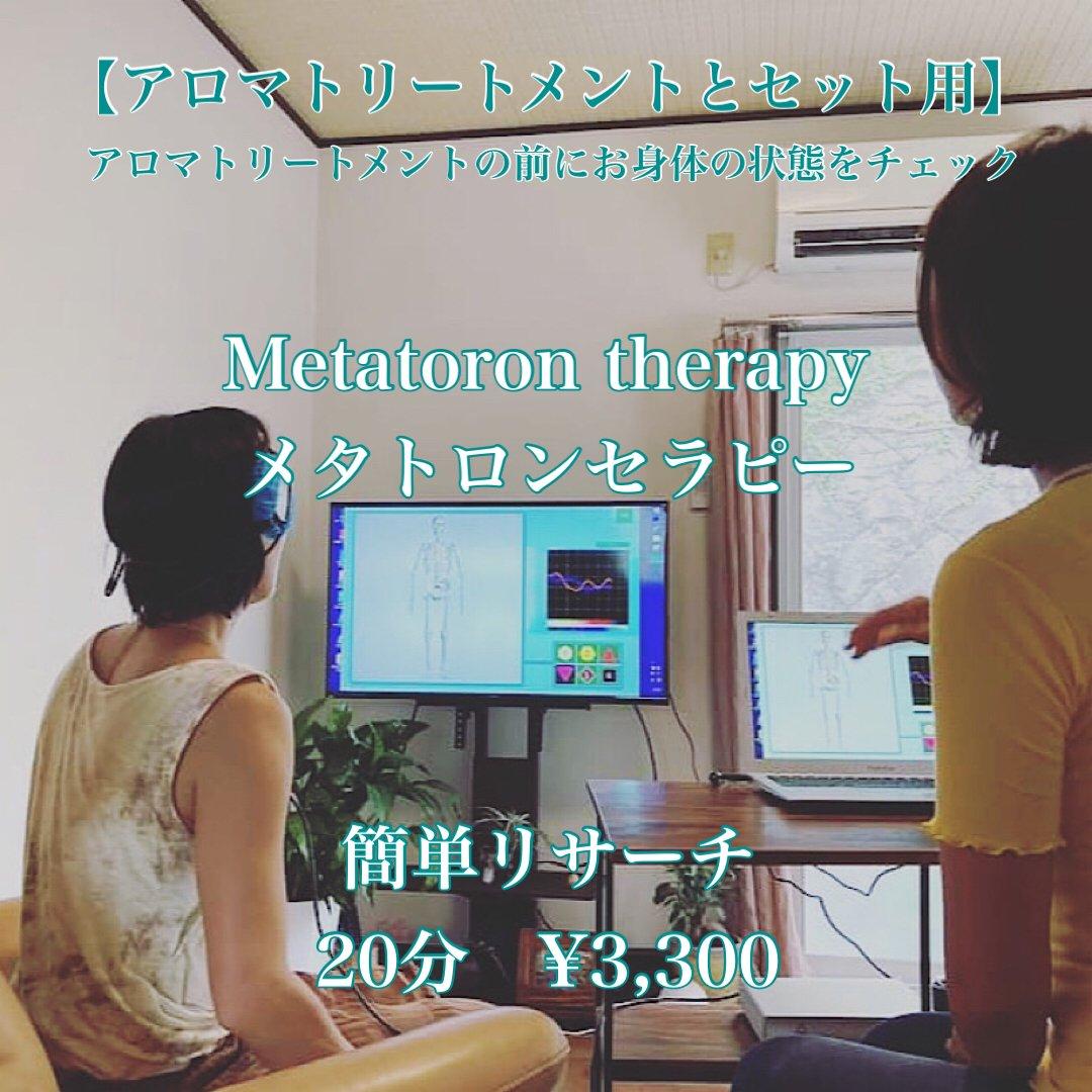 【20分】メタトロンリサーチ&セラピー(アロマセラピーとセット用)のイメージその1