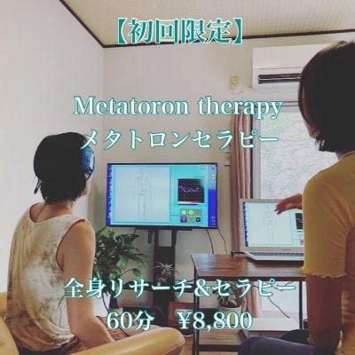 初回限定【60分】全身メタトロンリサーチ&セラピー