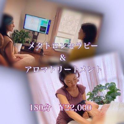 【180分】メタトロンセラピー&アロマトリートメント